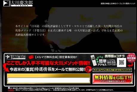 【大川智絵監修】大川慶次郎 神様と女神のパーフェクト馬券メソッド