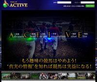 アクティブ(ACTIVE)トップキャプチャー